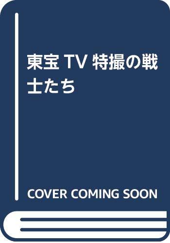 東宝TV特撮の戦士たち