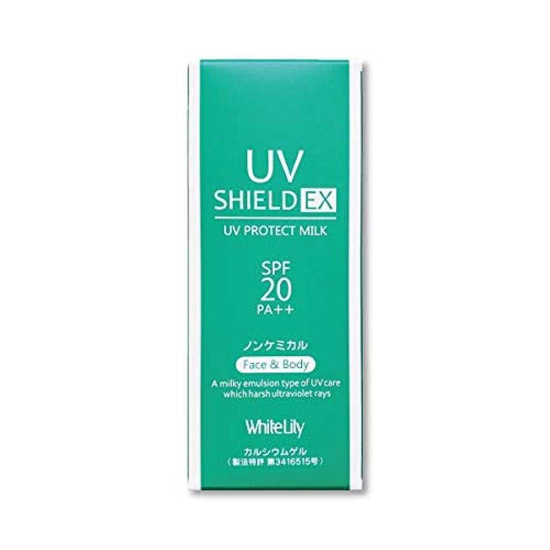 外科医良さ失態ホワイトリリー UVシールド EX 敏感肌用日焼け止め乳液 SPF20 PA++ 50mL