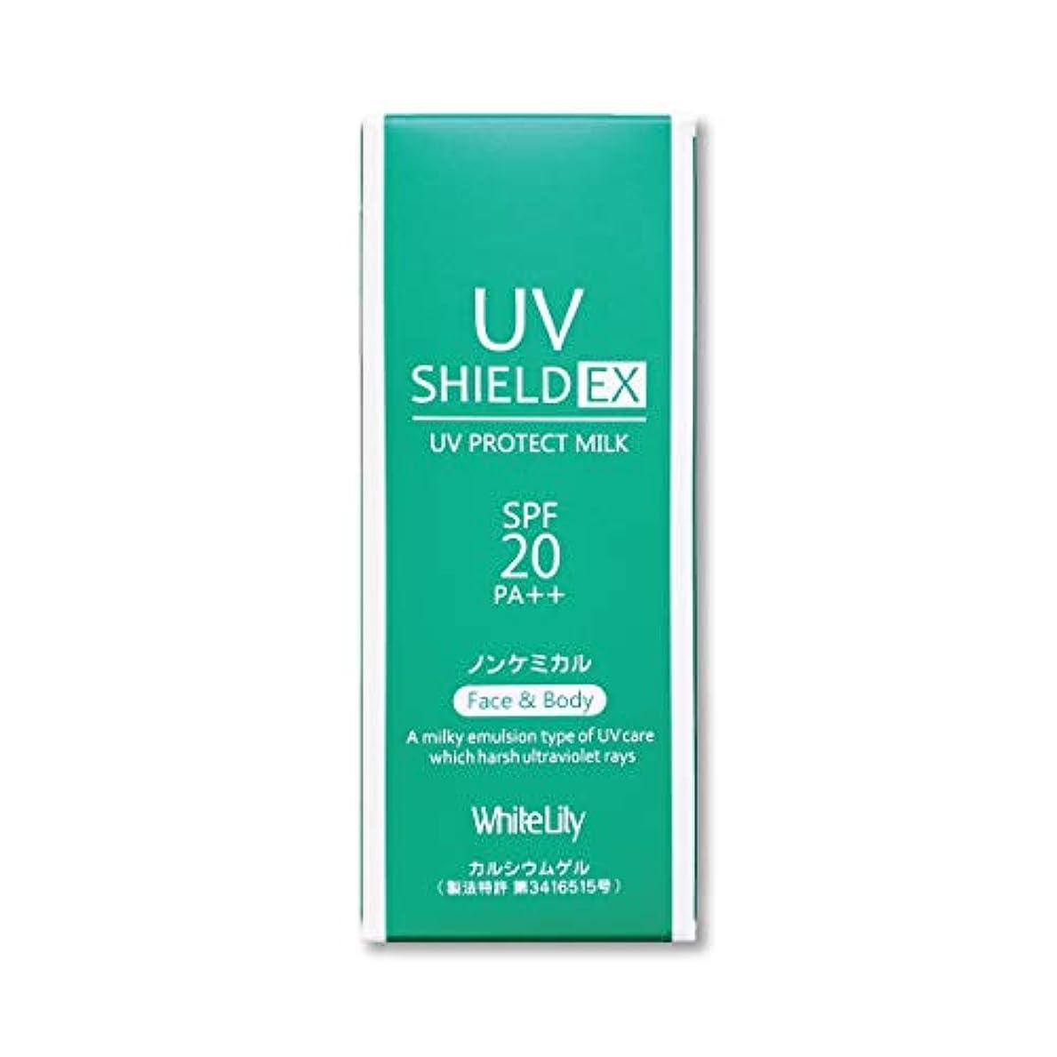 妨げるトーンくびれたホワイトリリー UVシールド EX 敏感肌用日焼け止め乳液 SPF20 PA++ 50mL