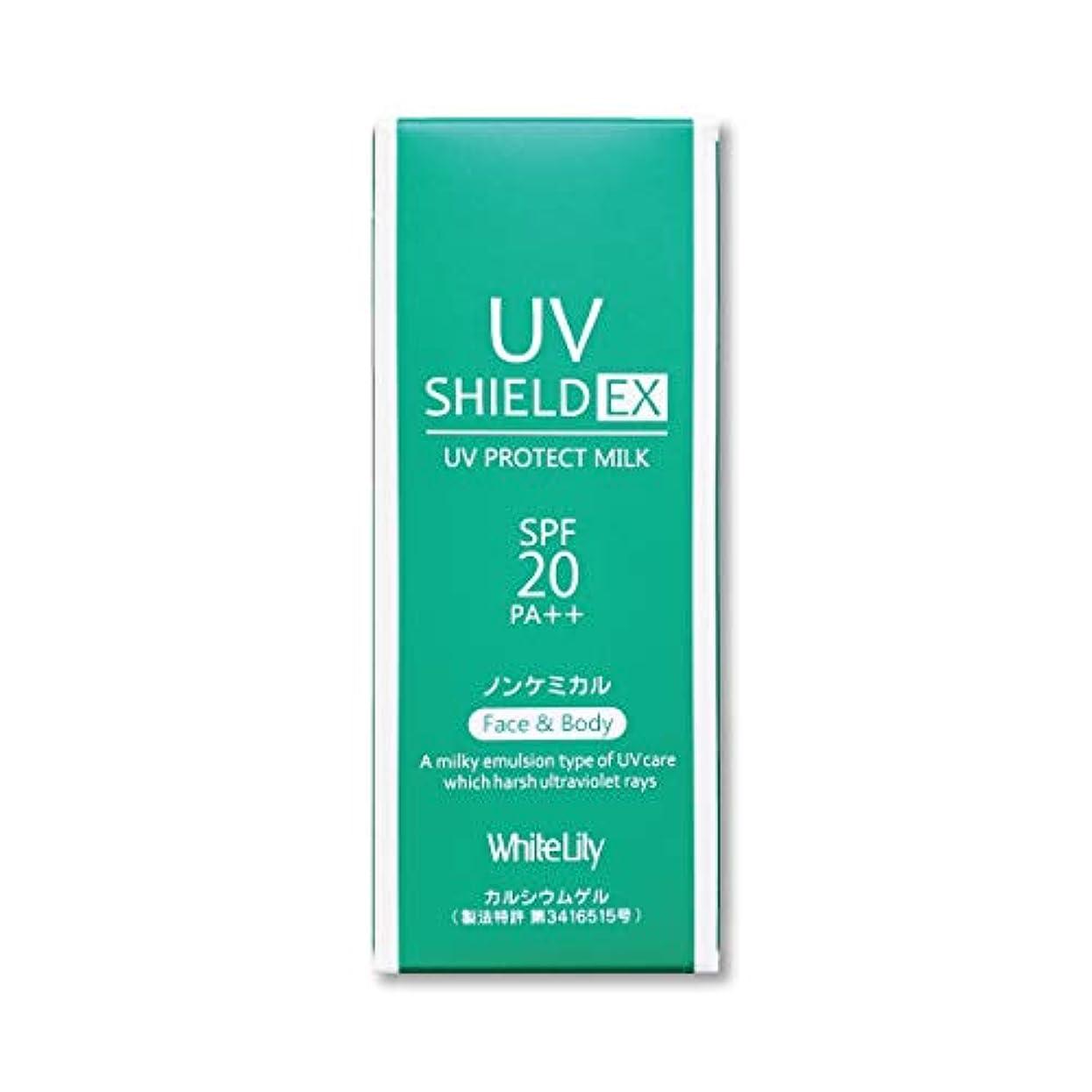 プロフィールカフェテリアに賛成ホワイトリリー UVシールド EX 敏感肌用日焼け止め乳液 SPF20 PA++ 50mL