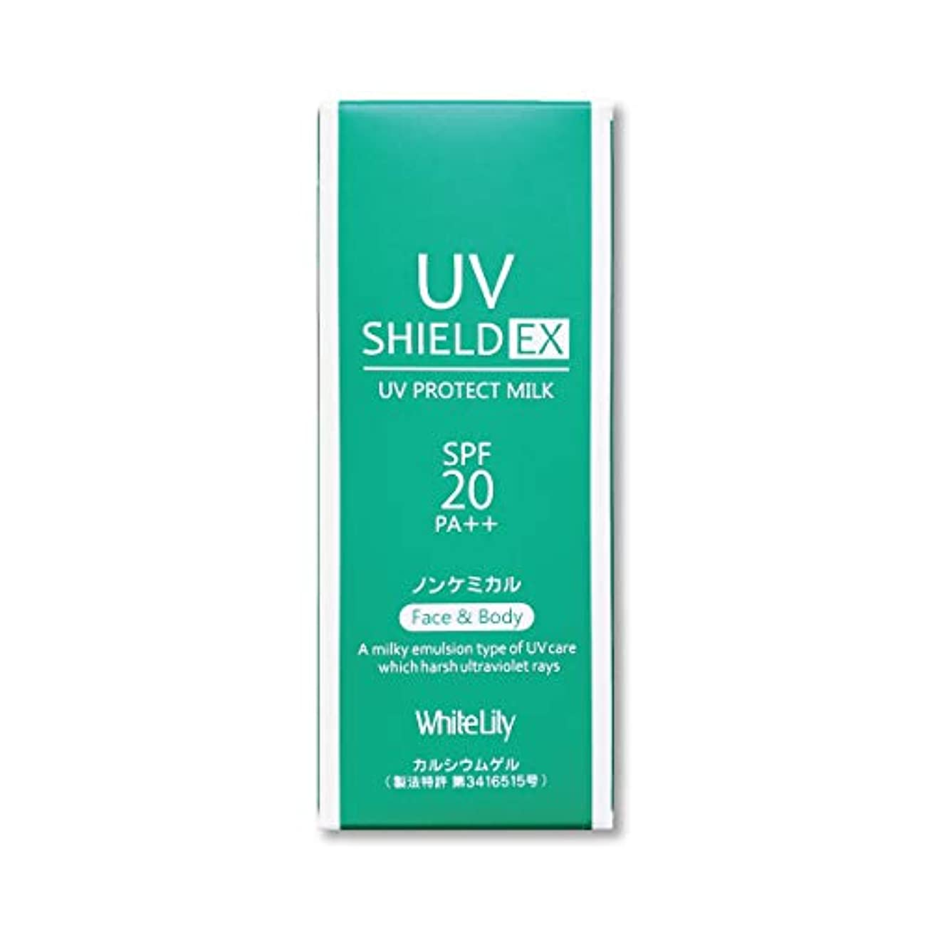 忘れる哲学的とまり木ホワイトリリー UVシールド EX 敏感肌用日焼け止め乳液 SPF20 PA++ 50mL