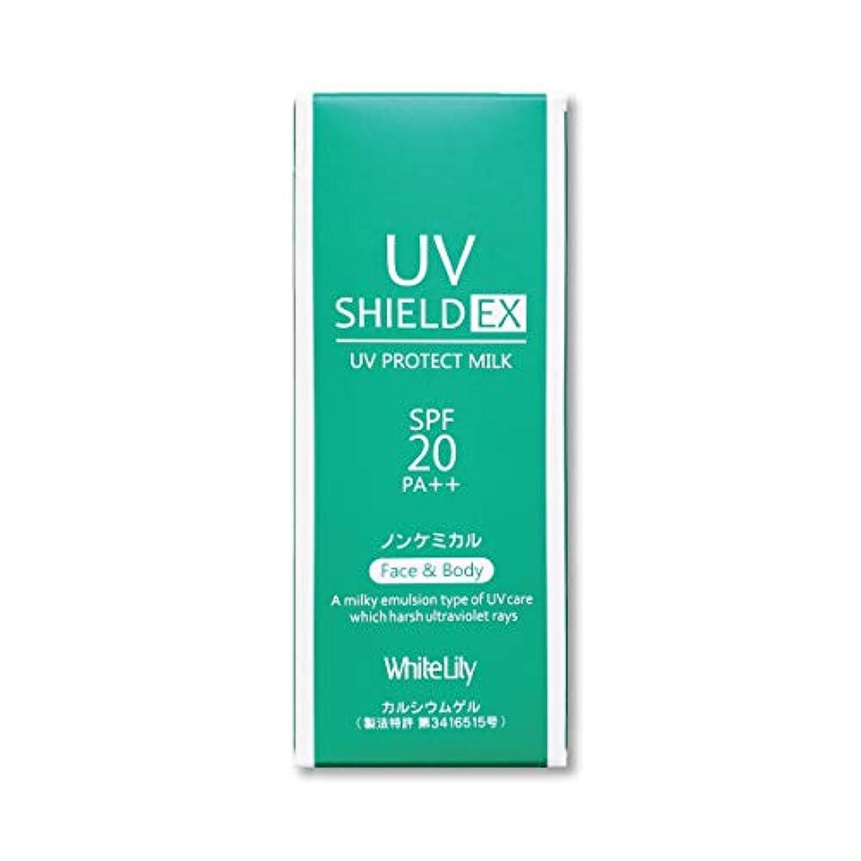 セッション芸術辞任するホワイトリリー UVシールド EX 敏感肌用日焼け止め乳液 SPF20 PA++ 50mL