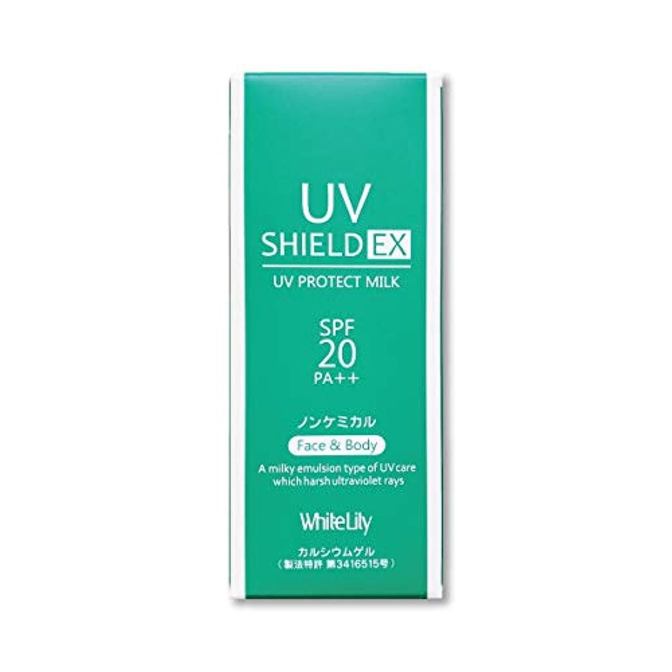 羊のフェッチ本を読むホワイトリリー UVシールド EX 敏感肌用日焼け止め乳液 SPF20 PA++ 50mL
