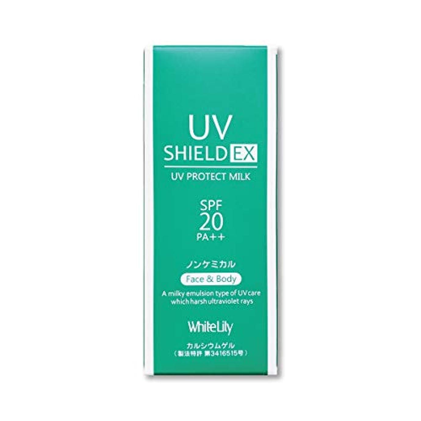 恐れ失開始ホワイトリリー UVシールド EX 敏感肌用日焼け止め乳液 SPF20 PA++ 50mL
