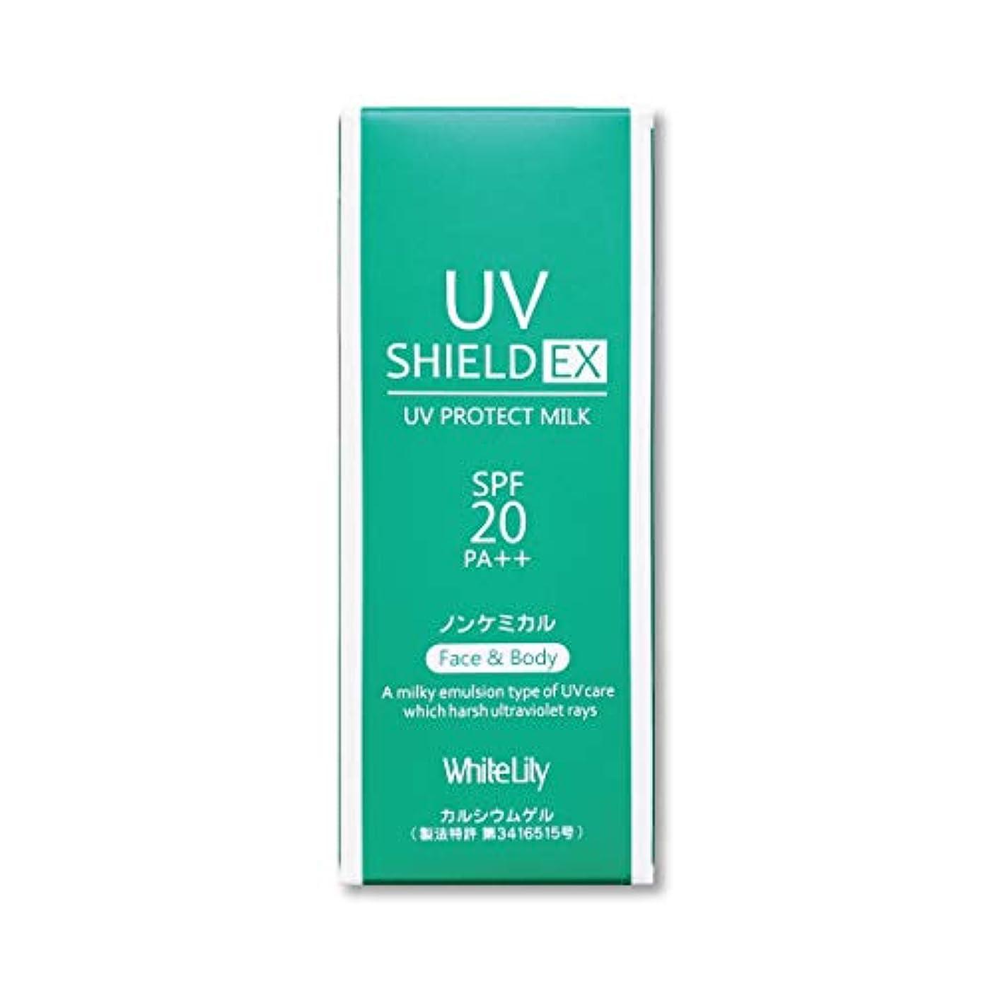浴室日常的に葉を拾うホワイトリリー UVシールド EX 敏感肌用日焼け止め乳液 SPF20 PA++ 50mL