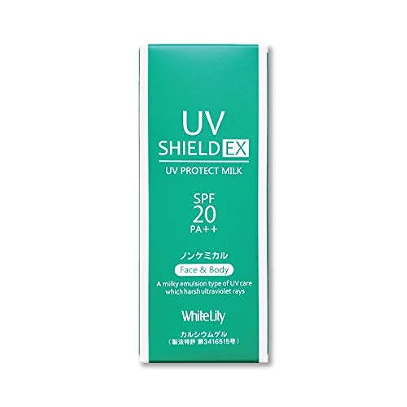 ぼんやりしたグレーより平らなホワイトリリー UVシールド EX 敏感肌用日焼け止め乳液 SPF20 PA++ 50mL