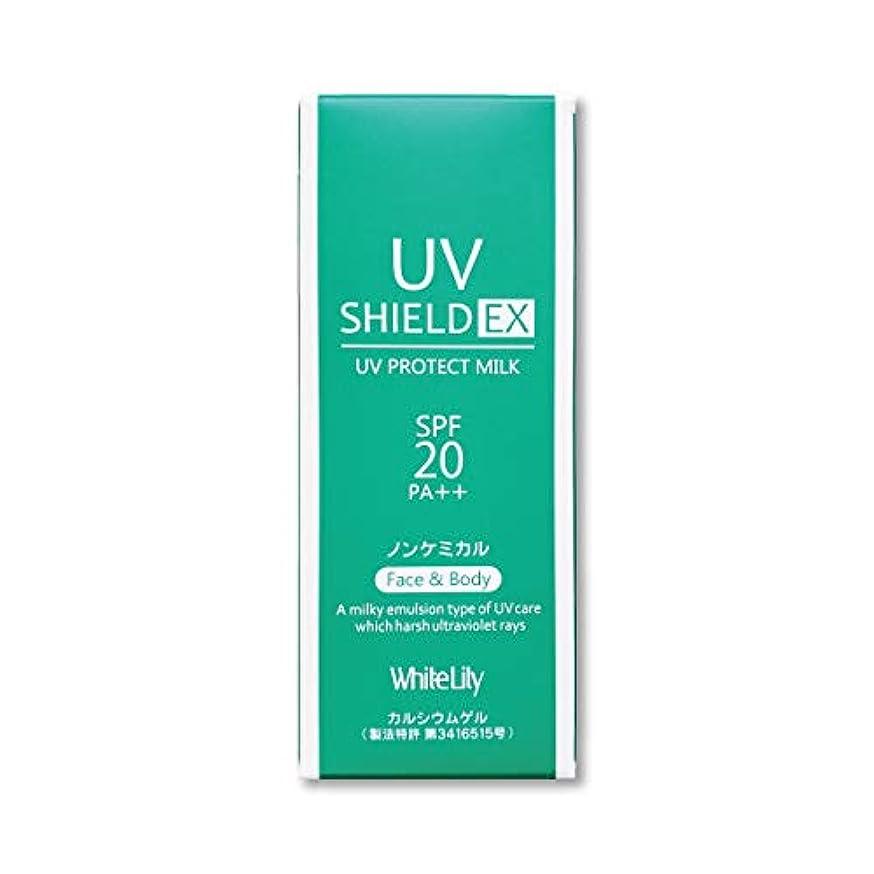 取り出すエキス腰ホワイトリリー UVシールド EX 敏感肌用日焼け止め乳液 SPF20 PA++ 50mL