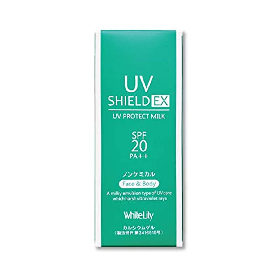 五十あえぎ薄暗いホワイトリリー UVシールド EX 敏感肌用日焼け止め乳液 SPF20 PA++ 50mL