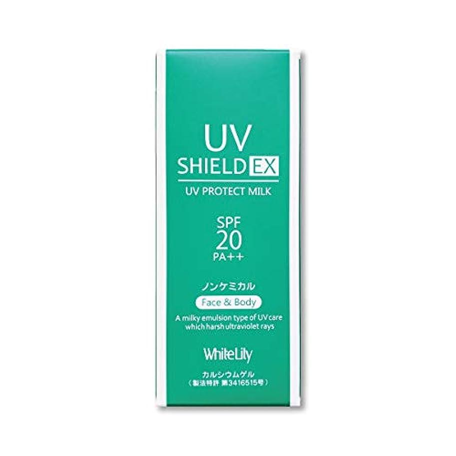巨大な開発する噴火ホワイトリリー UVシールド EX 敏感肌用日焼け止め乳液 SPF20 PA++ 50mL