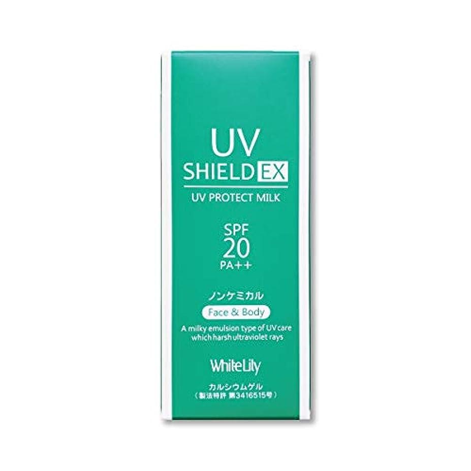 リア王破裂意外ホワイトリリー UVシールド EX 敏感肌用日焼け止め乳液 SPF20 PA++ 50mL