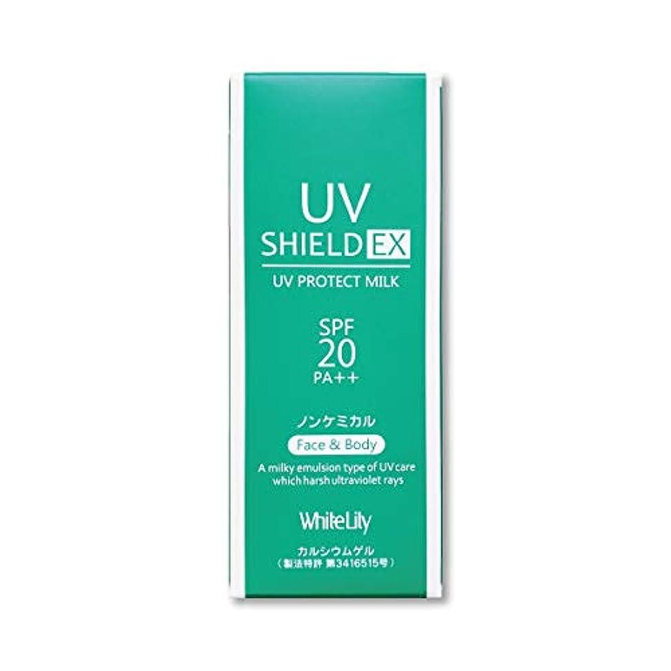 有益くるみ待ってホワイトリリー UVシールド EX 敏感肌用日焼け止め乳液 SPF20 PA++ 50mL
