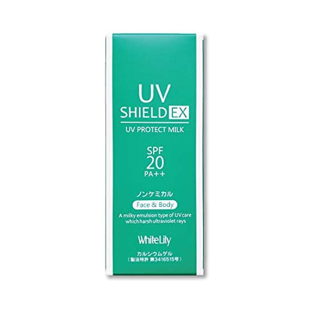 凝縮する痛み開発ホワイトリリー UVシールド EX 敏感肌用日焼け止め乳液 SPF20 PA++ 50mL