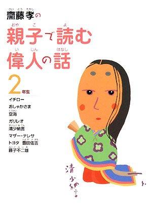 齋藤孝の親子で読む偉人の話 2年生の詳細を見る