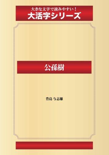 公孫樹(ゴマブックス大活字シリーズ)
