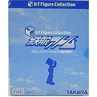 鉄腕アトム K・T Figure Collection コミックバージョン(原作版)