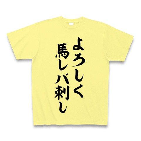 (クラブティー) ClubT よろしく馬レバ刺し Tシャツ(ライトイエロー) M ライトイエロー
