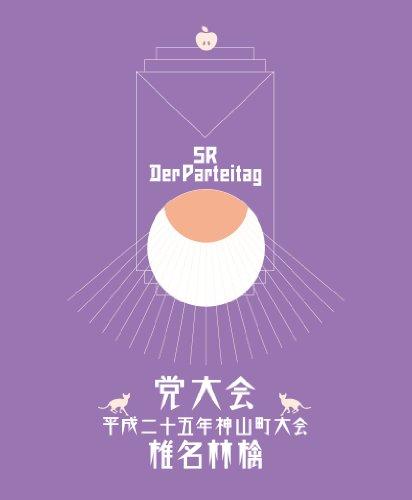 党大会 平成二十五年神山町大会 (初回生産限定盤)(特典CD付) [DVD]の詳細を見る
