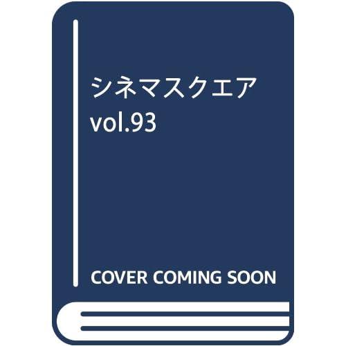シネマスクエア vol.93 (HINODE MOOK)