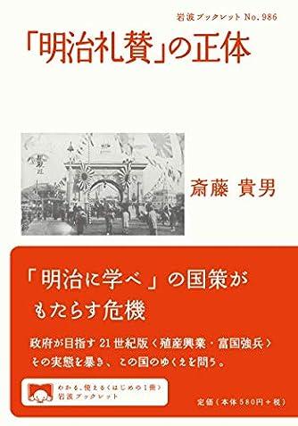 「明治礼賛」の正体 (岩波ブックレット)
