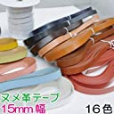 【INAZUMA】 ヌメ革テープ15mm幅。本革コード1m単位。カバンの持ち手(バッグハンドル)などに。NT-15 4焦茶