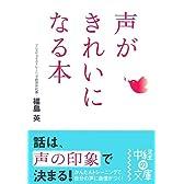 声がきれいになる本 (中経の文庫)