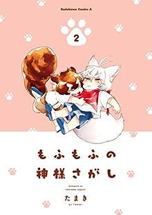 [たまき] もふもふの神様さがし 第01-02巻