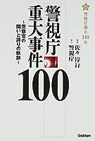 警視庁重大事件100: 警察官の闘いと誇りの軌跡