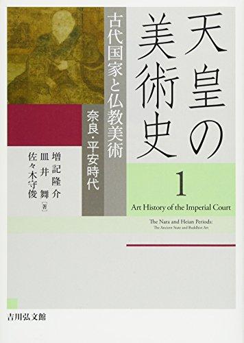 古代国家と仏教美術: 奈良・平安時代