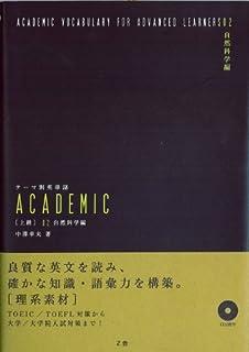 テーマ別英単語 ACADEMIC上級〈02〉自然科学編