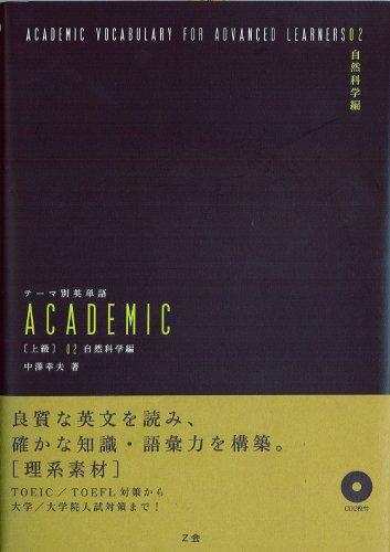 テーマ別英単語ACADEMIC上級〈02〉自然科学編