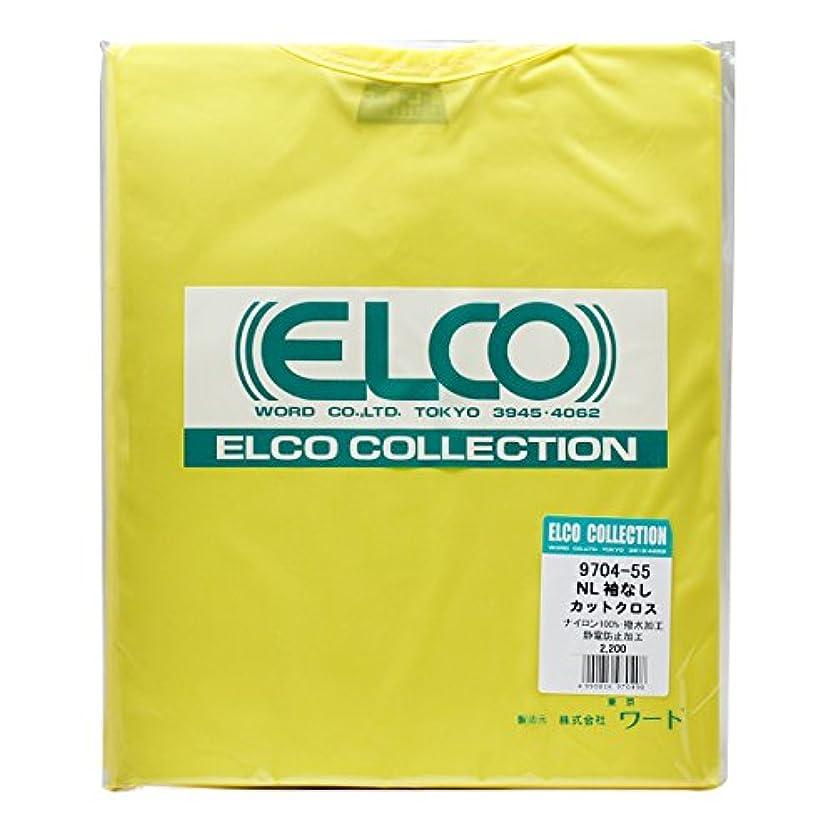 エルコ NL 袖なしカットクロス イエロー