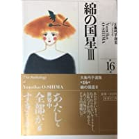 大島弓子選集 (第16巻) 綿の国星 3