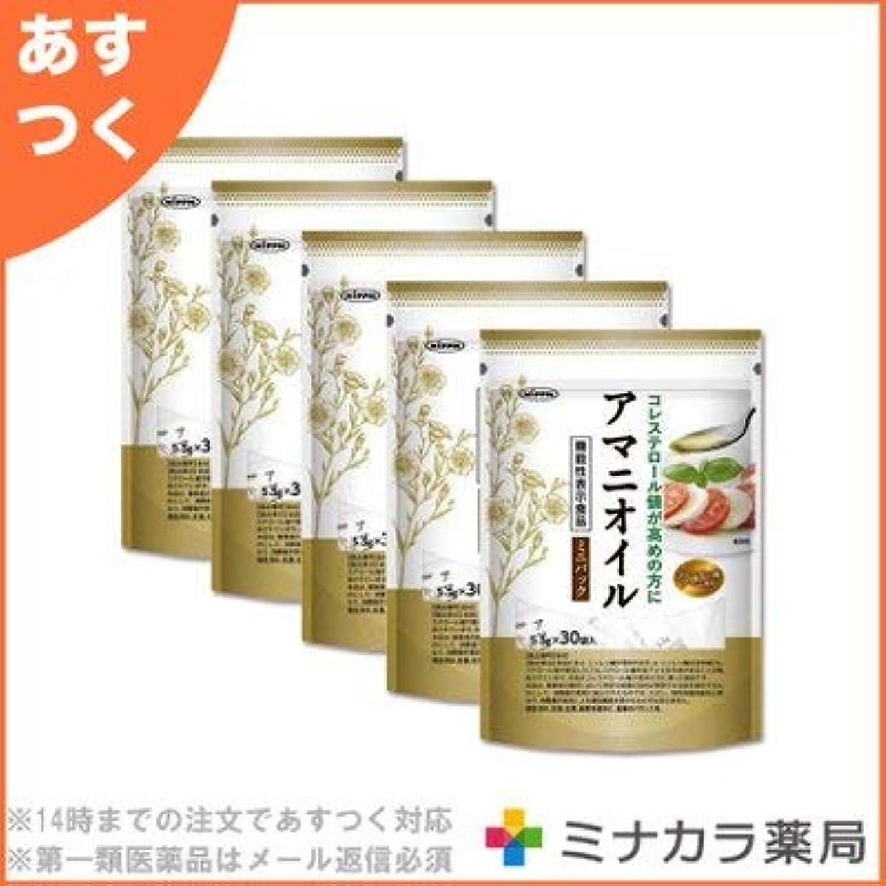 三角形リブ作曲家日本製粉 アマニオイル ミニパック 5.5g×30 (機能性表示食品)×5個セット