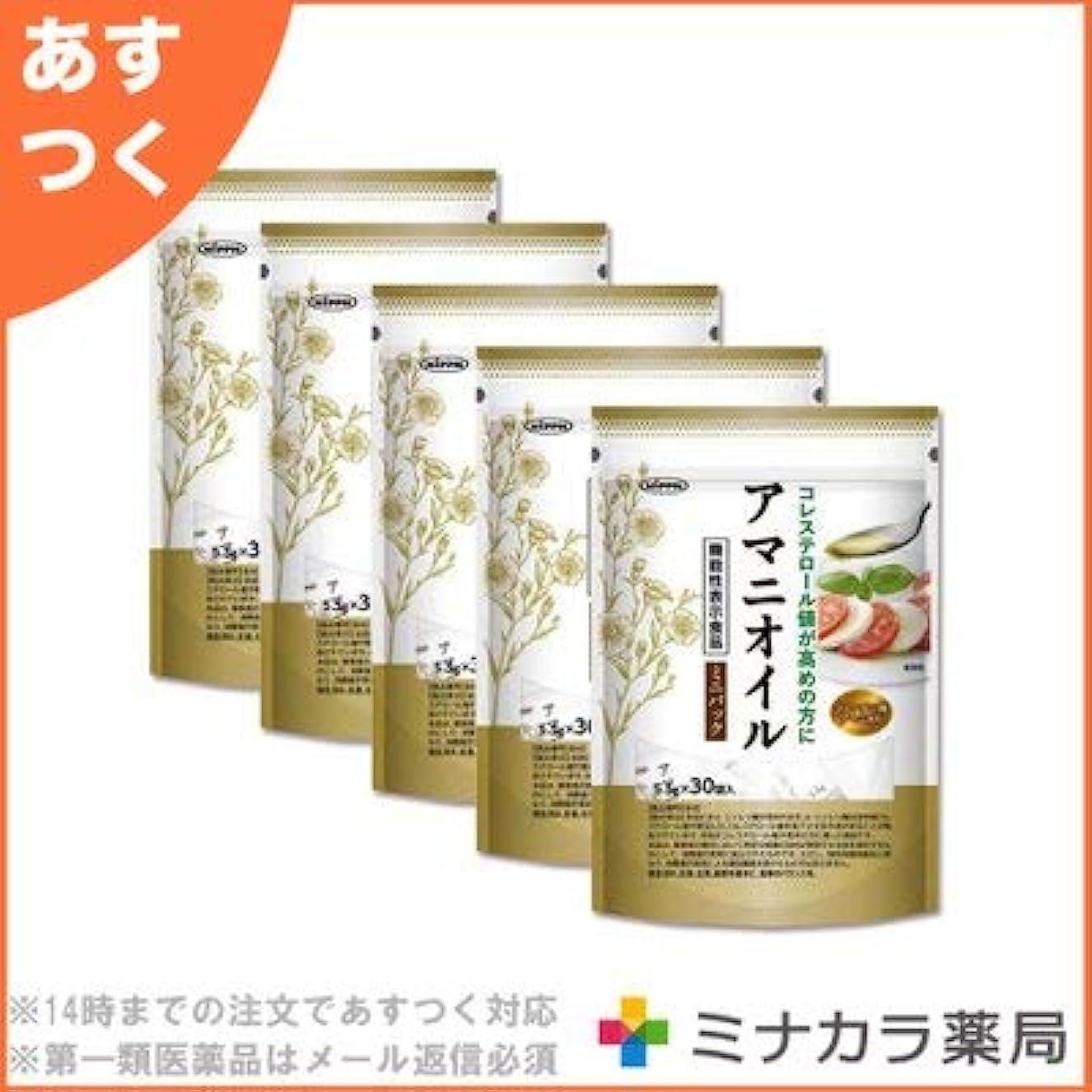 排他的イヤホン祝福する日本製粉 アマニオイル ミニパック 5.5g×30 (機能性表示食品)×5個セット