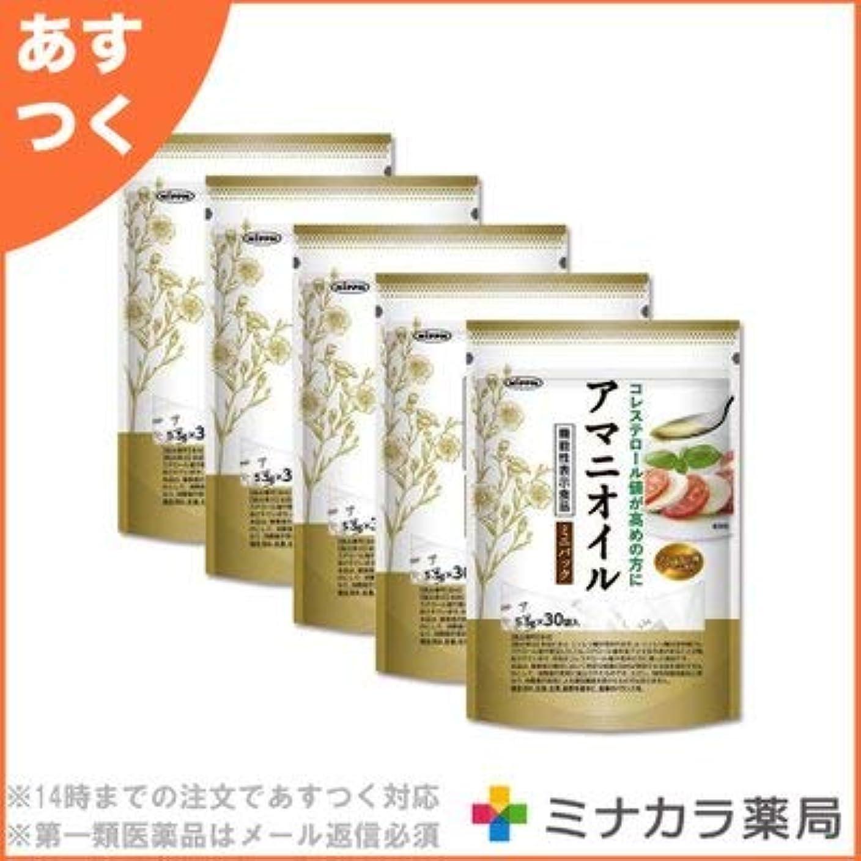 子供っぽい暴露お茶日本製粉 アマニオイル ミニパック 5.5g×30 (機能性表示食品)×5個セット