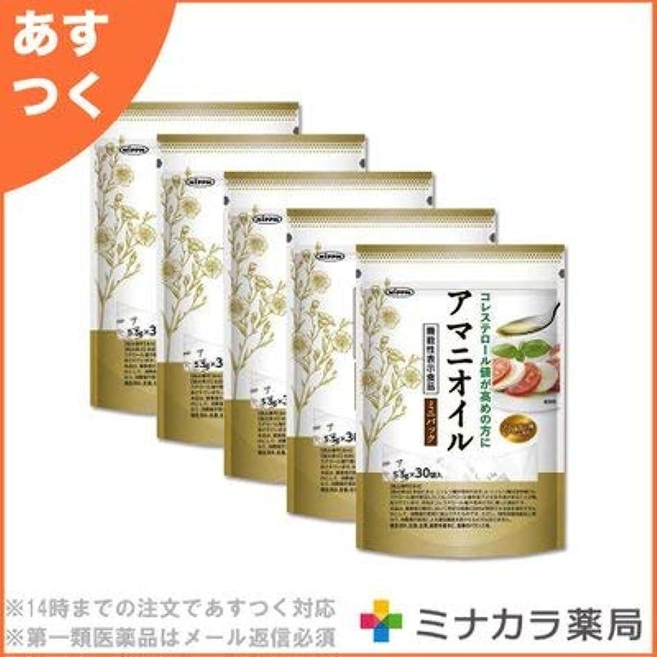 制裁事前にヶ月目日本製粉 アマニオイル ミニパック 5.5g×30 (機能性表示食品)×5個セット
