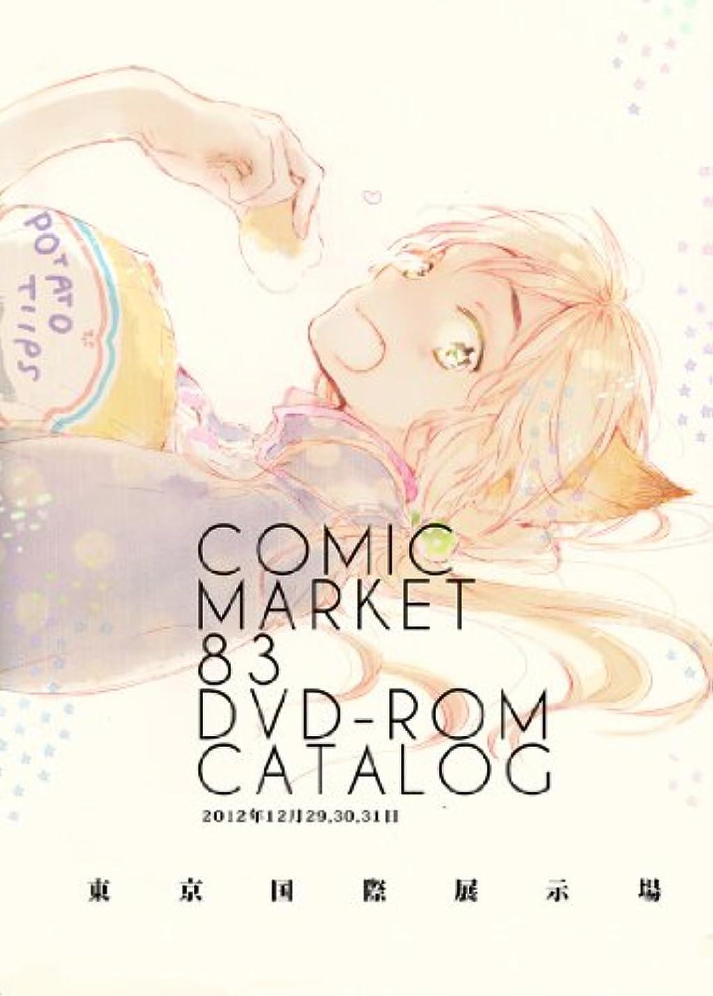 件名便利説教コミックマーケット 83 DVD-ROM カタログ