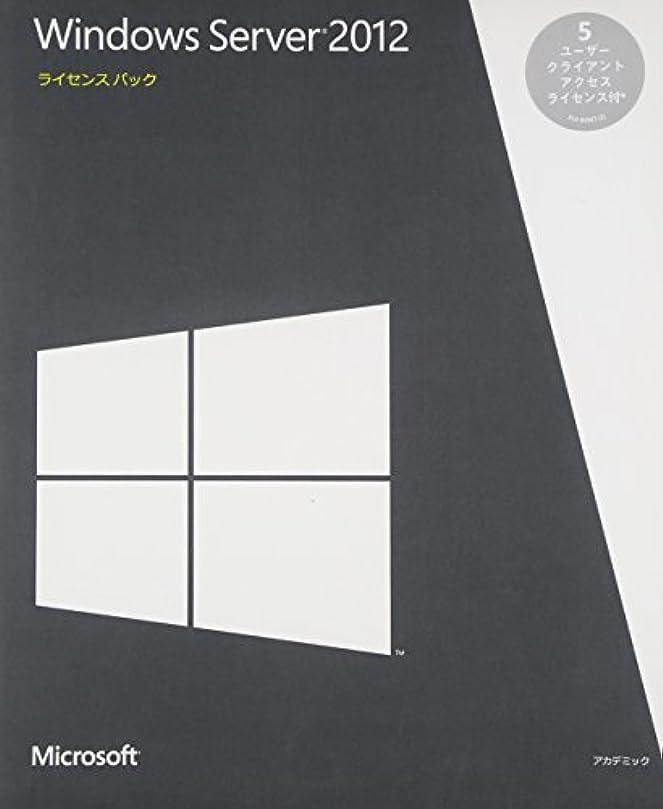 かけがえのない虫スティーブンソンMicrosoft アカデミック Windows Server User CAL 2012 MLP|5ライセンス