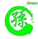 ノーブランド 緑 カッティング漢字シール 孫2 ソン まご grandchild シール