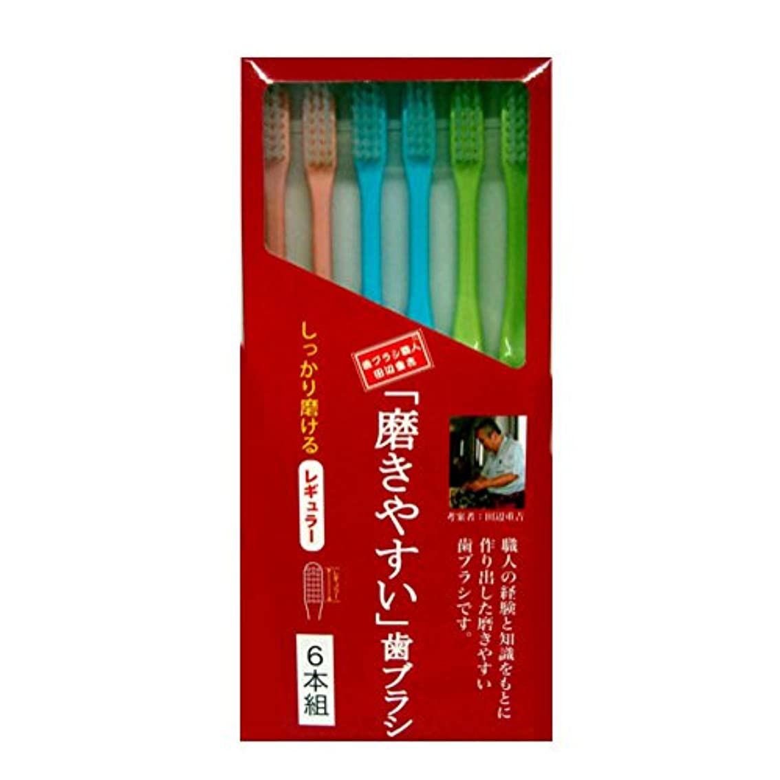 居間外科医有望磨きやすい歯ブラシ 6本組 レギュラータイプ