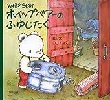 ホイップベアーのふゆじたく―Whip Bear
