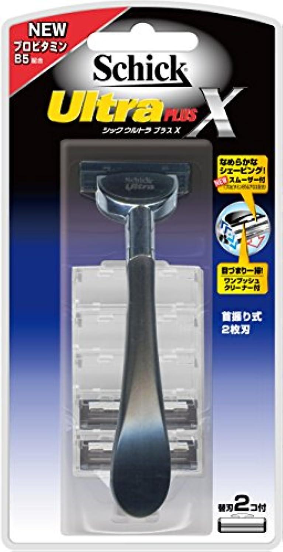 元気な過敏な対シック Schick ウルトラ プラスX ホルダー 2枚刃 替刃2コ付