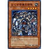 【遊戯王カード】 ならず者傭兵部隊 BE2-JP143-N
