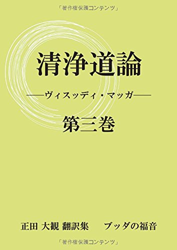 清浄道論 第三巻 〜正田大観 翻訳集 ブッダの福音〜の詳細を見る