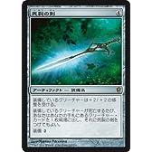死裂の剣/マジックザギャザリング コンスピラシー(MTG)/シングルカード