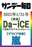 サンデー毎日 2021年 1/31号 【表紙:Da-iCE】