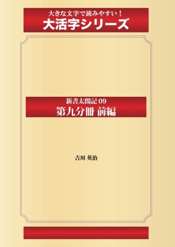 新書太閤記 09 第九分冊 後編(ゴマブックス大活字シリーズ)の詳細を見る