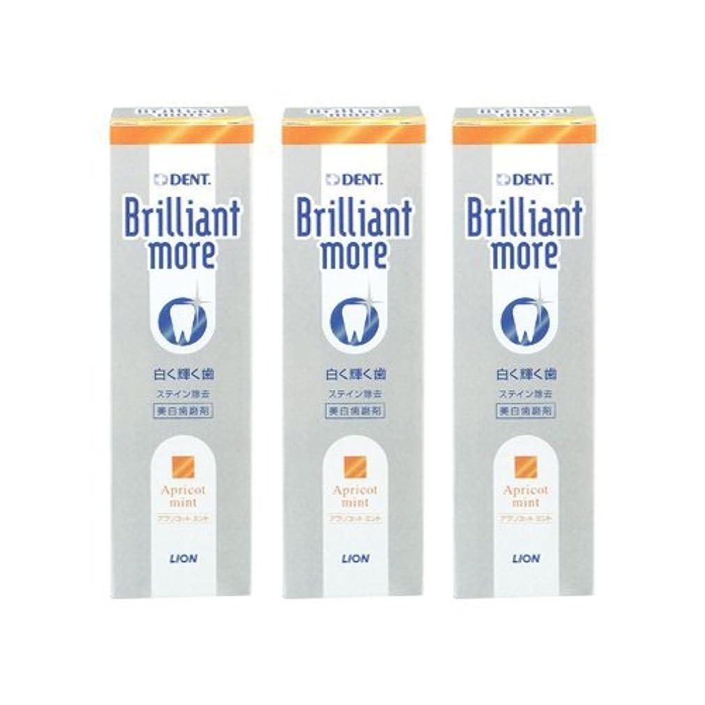 弁護九月飼い慣らすライオン ブリリアントモア アプリコットミント 3本セット 美白歯磨剤 LION Brilliant more