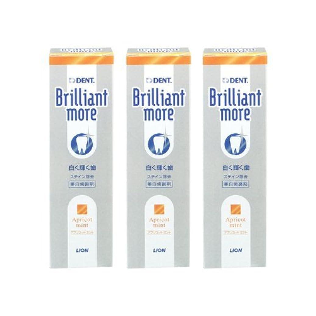 関係起きているダーベビルのテスライオン ブリリアントモア アプリコットミント 3本セット 美白歯磨剤 LION Brilliant more