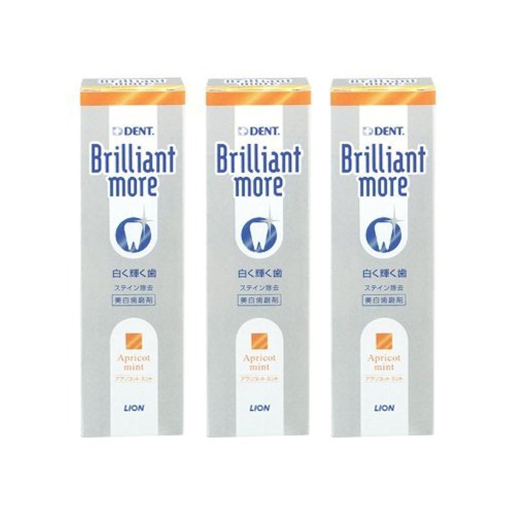 検索エンジンマーケティングジャベスウィルソン精神ライオン ブリリアントモア アプリコットミント 3本セット 美白歯磨剤 LION Brilliant more